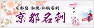 名刺印刷や名刺制作サービス「京都名刺」