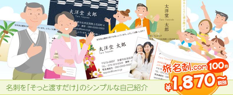 名刺を「そっと渡すだけ」のシンプルな自己紹介 旅名刺100枚 ¥2,170(税込)~
